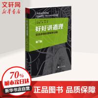 好好讲道理 反击谬误的逻辑学训练 第7版 浙江大学出版社有限责任公司