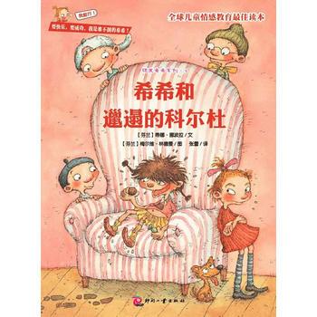 顽皮希希系列--希希和邋遢的科尔杜 正版书籍 限时抢购 24小时内发货 当当低价 团购更优惠 13521405301 (V同步)