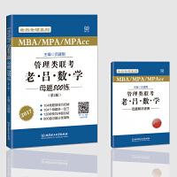 【旧书二手书8成新】2017-MBA/MPA/MPAcc管理类联考老.吕.数.学母题800练-第2