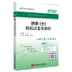 药学模拟试卷及解析(2020原军医版)/丁震医学教育系列考试丛书