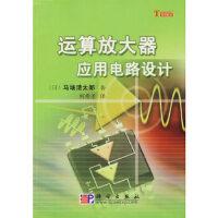运算放大器应用电路设计 [日]马场清太郎; 何希才 科学出版社有限责任公司