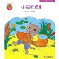 中国原创图画书―小猫钓鱼【正版】