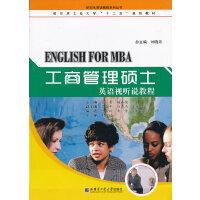 工商管理硕士英语视听说教程