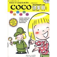 COCO过生日 王可 著 9787218064420 广东人民出版社【直发】 达额立减 闪电发货 80%城市次日达!