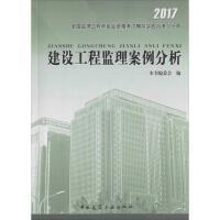 建设工程监理案例分析 本书编委会 编