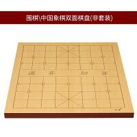 中国象棋套装围棋套装25mm直边象棋围棋两用棋盘5分实木棋子