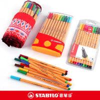 德国STABILO思笔乐学生维纤笔套装彩色勾线绘画笔草图笔制图水笔