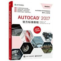现货正版 AutoCAD2017官方标准教程AutoCAD绘图入门教程书 cad2017机械制图建筑制图专业软件从入门