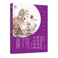 【旧书二手书8成新】唯有深海与你同眠 中国文联出版公司 中国文联出版社 9787505991545
