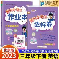 黄冈小状元三年级下英语北京版达标卷+作业本下册(北京课改版)2本套装