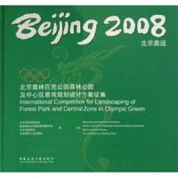 【正版全新直发】2008北京奥运:北京奥林匹克公园森林公园及中心区景观规划设计方案征集 北京市规划委员会 中国建筑工业