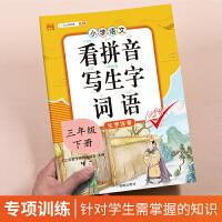 看拼音写词语三年级下册语文 人教部编版