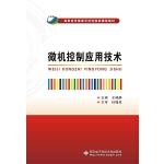 微机控制应用技术(高职)