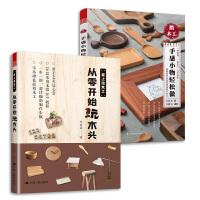 微木工 手感小物轻松做+爱上微木工 从零开始玩木头(套装2册)超详细的木作步骤图解,案例实用,贴近生活