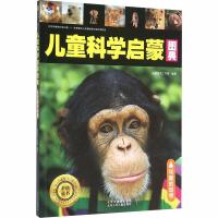 儿童科学启蒙图典 可爱的动物 北京少年儿童出版社