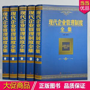 现代企业管理制度全集 管理学 管理大全 规范文本,经典范例,标准表格,企业管理 精装全5册