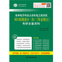 2019年桂林电子科技大学机电工程学院901机械设计(B)[专业硕士]考研全套资料/901 桂林电子科技大学 机电工程