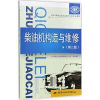 柴油机构造与维修(第2版) 人力资源和社会保障部教材办公室 组织编写