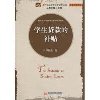 学生贷款的补贴(季俊杰)