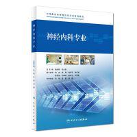 神经内科专业(全国临床药师规范化培训系列教材)