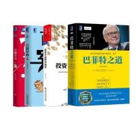 巴菲特之道(原书第3版)+百箭穿杨+非赚不可+投资中最简单的事(共4册)