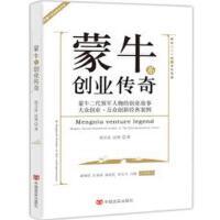 【二手书旧书9成新'】 蒙牛系创业传奇 郭万富,汉明 中国言实出版社
