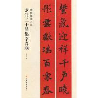 龙门二十品集字春联 上海书画出版社