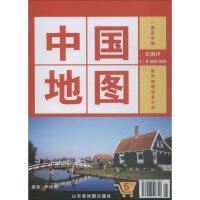 中国地图 山东省地图出版社