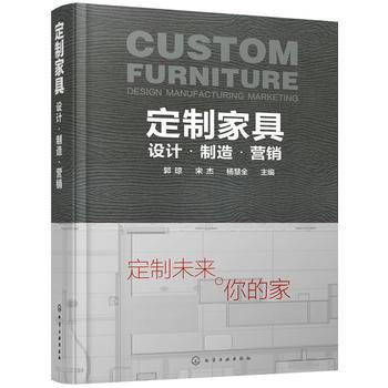 定制家具:设计·制造·营销 正版书籍 限时抢购 当当低价 团购更优惠 13521405301 (V同步)