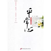【正版直发】平常心:幸福人生的智慧 安文 编著 中国长安出版社
