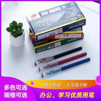 知心全针管中性笔黑色0.5mm办公签字用考试专用碳素水性笔芯学生