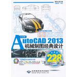 中文版AutoCAD 2013机械制图经典设计228例(1DVD)