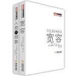 房龙经典:宽容:英汉双语+人类的故事:英汉双语珍藏版