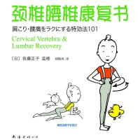 颈椎腰椎康复书[日]佐藤正子刘晓【正版图书,品质无忧】