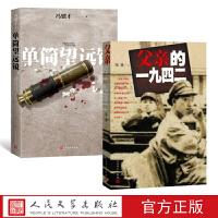 单筒望远镜+父亲的一九四二套装冯骥才邓贤著人民文学出版社
