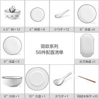 碗碟套装 家用欧式简约碗盘组合4人陶瓷碗筷盘子日式创意骨瓷餐具