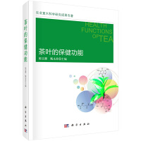 茶叶的保健功能 9787030414687陈宗懋,甄永苏 科学出版社