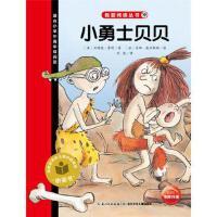我爱阅读丛书 小勇士贝贝 正版 贝塔德・费舒,刘数 9787556046669
