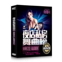 汽车载DVD碟片dj劲爆高清MV歌碟流行音乐歌曲舞光碟光盘 非cd