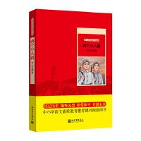 世纪红色经典文库:两个小八路