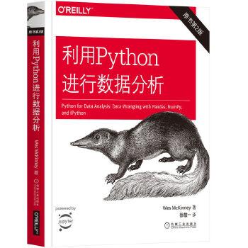 利用Python进行数据分析(原书第2版) Python数据分析经典畅销书全新升级,第1版中文版累计销售100000册 Python pandas创始人亲自执笔,Python语言的核心开发人员鼎立推荐 针对Python 3.6进行全面修订和更新