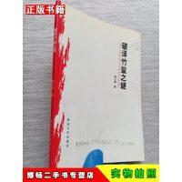 【二手9成新】破译竹盐之谜