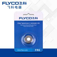 飞科(FLYCO)FR6刀网