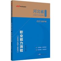 中公教育2021河北省事业单位公开招聘工作人员考试:职业能力测验考前必做5套卷(全新升级)
