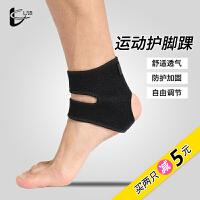 护脚踝篮球运动护具脚腕足球护踝扭伤防护女羽毛球超薄透气