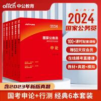 中公教育2022国家公务员考试用书4本国家公务员教材历年真题题库 行测申论 2022年国考公务员考试用书