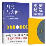 """月亮与六便士(2019彩插新版,赠英文原版,""""一本好书"""" 推荐。畅销100万册,完整无删减。荣登豆瓣"""