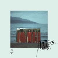 白安 :1990s 专辑CD 让我逃离平庸的生活 内地版 预售