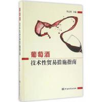 葡萄酒技术性贸易措施指南 9787506683234 李志勇 中国标准出版社