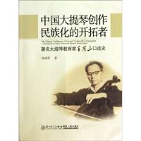 中国大提琴创作民族化的开拓者:著名大提琴教育家王连三口述史,杨绿荫,厦门大学出版社9787561537756